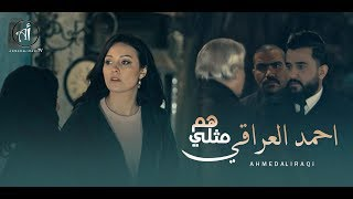تحميل اغاني أحمد العراقي - هم مثلي (حصرياً) 2019 MP3