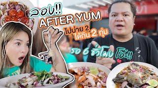 After Yum!! ตามคำขอ ไปบ่าย2สอง ได้กิน2ทุ่ม รอ6ชั่วโมง!!😫 | NOBLUK