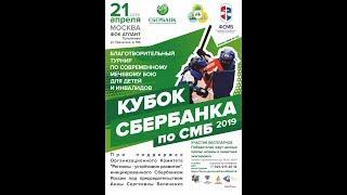Кубок Сбербанка по СМБ 2019