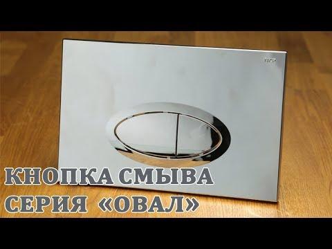 Кнопка слива