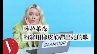莎拉·萊森(Zara Larsson)不敢相信粉絲用橡皮筋彈出她的歌!|聽你唱我的歌|Vogue Taiwan