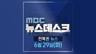 [뉴스데스크] 전주MBC 2021년 06월 29일