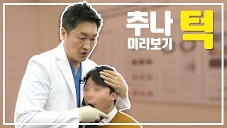 환자와 보호자를 위한 추나요법 미리보기! 턱 추나 편