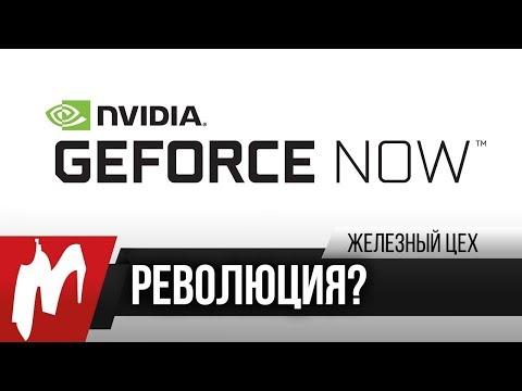 60 fps в аренду — NVIDIA GeForce Now — Железный Цех — Игромания