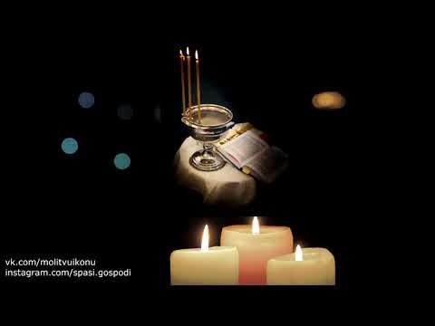 Молитва на принятие просфоры и святой
