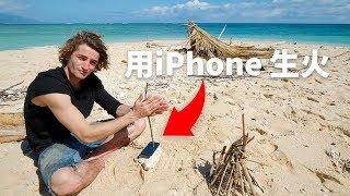网红在荒岛升不起火, 绝境之中竟然是iPhone救了他【第四集】