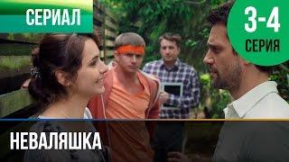 Роман Курцын, Неваляшка 3 и 4 серия - Мелодрама, комедия