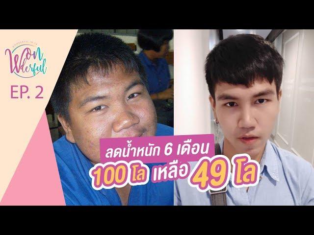 คนเคยอ้วน : ลดน้ำหนัก 6 เดือน 100 โล เหลือ 49 ทำได้ยังไง!!
