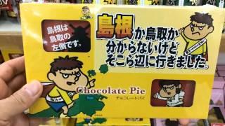 観光島根か鳥取か分からないけどそこら辺に行きました。たかのつめ吉田君島根県のお土産