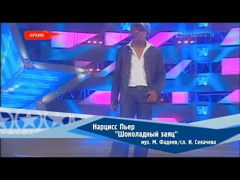 "Нарцисс Пьер - ""Шоколадный заяц"" (Фабрика-2)"
