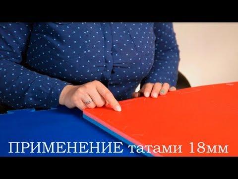 Татамі youtube