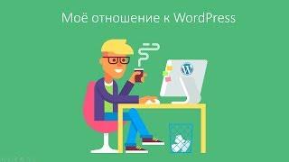 Отношение к Wordpress