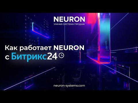 Видеообзор Neuron