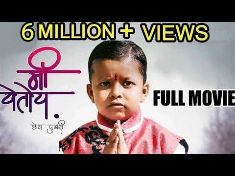 मी येतोय...छोटा पुढारी (Me Yetoy..Chhota Pudhari)   Full Marathi Movie   Ghanshyam Darode