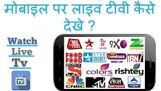 मोबाइल पर लाइव टीवी कैसे देखे ?Watch Live Tv On Mobile without Any App!