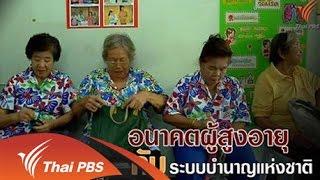 วาระประเทศไทย - อนาคตผู้สูงอายุกับระบบบำนาญแห่งชาติ