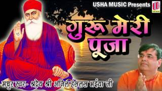 Guru Meri Pooja | Anil Hanslas Bhaiya Ji | Full Song 2016 | Beautiful Bhakti Song