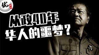 马哈迪花40年来针对华人,为什么今天还有人捧他?一片看懂老马与华社恩怨情仇!