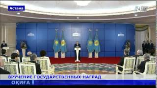 Президент Казахстана вручил госнаграды