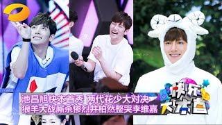 [EngSub] Ji Chang Wook – Happy Camp With Zhang Han  Yang Yang  Jing Bo Ran