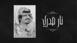 تحميل اغاني محمد العيافي - نار صدري (حصرياً) | 2020 MP3