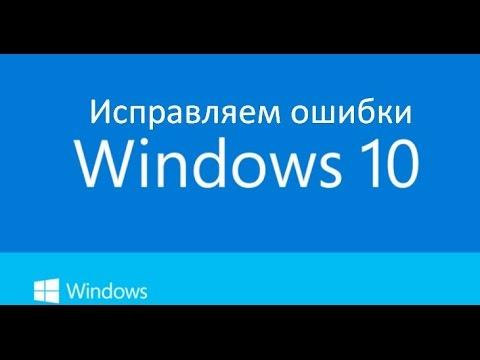 Исправляем все ошибки в Windows 10 в 2 клика.