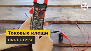 (UT213C) UNI-T UTM 1213С Цифровые клещи токоизмерительные от компании Parts4Tablet - видео