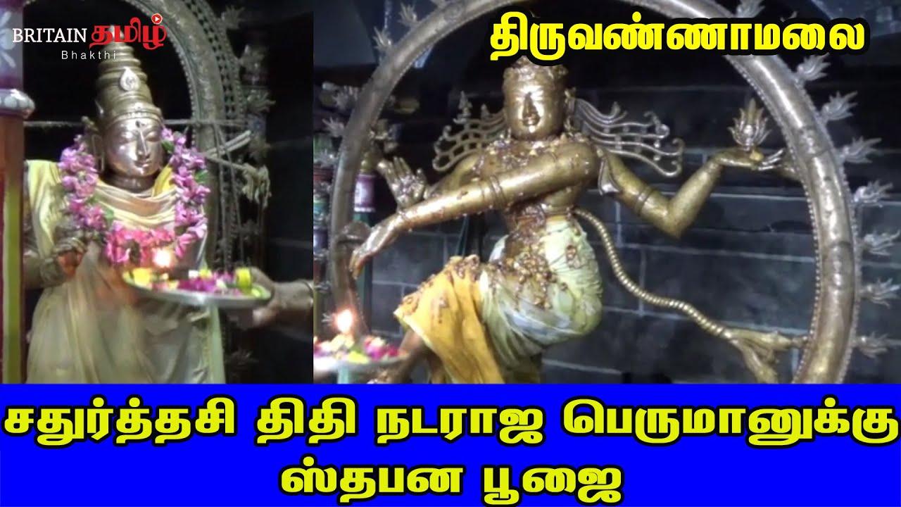 thiruvannamalai-சதரததச-தத-நடரஜ-பரமனகக-ஸதபன-பஜ-britain-tamil-bakthi