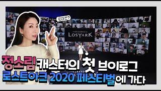 [로아온] 정소림 캐스터의 브이로그