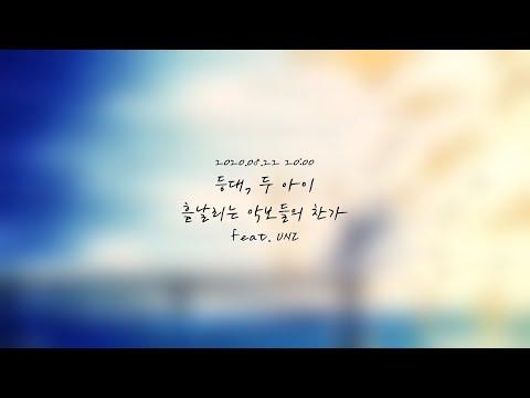 [Original Song] 등대, 두 아이, 흩날리는 악보들의 찬가. feat. UNI
