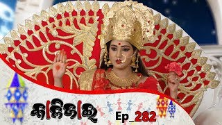 Kalijai | Full Ep 282 | 11th Dec 2019 | Odia Serial – TarangTV
