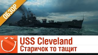 USS Cleveland Старичок то тащит - World of warships