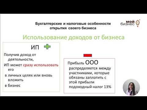 10_Видеоурок Бухгалтерские и налоговые