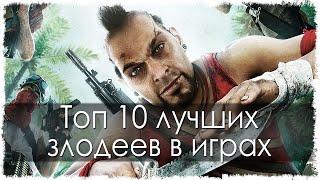Топ 10 лучших злодеев в играх