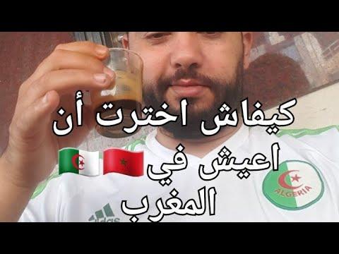 رد فعل جزائري علي المعيشة في المغرب