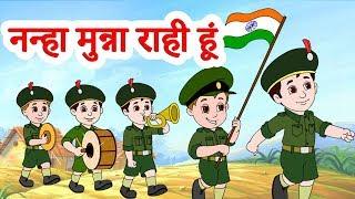 Nanha Munna Rahi Hoon नन्हा मुन्ना | Indian