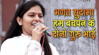 Bhagat Sudama Hum Bachpan Ke Dono Guru Bhai || Priyanka Chaudhary Hit Ragni || Mor Ragni