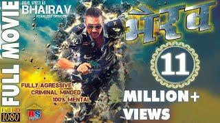 Bhairav    भैरब    Nepali Action Movie    Nikhil Upreti