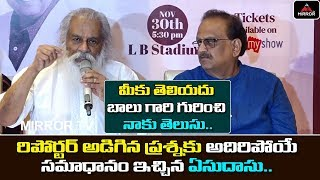 Singer Yesudas About SP Balu | Balasubrahmanyam Press Meet On Nov 30th LIVE Performance | Mirror TV