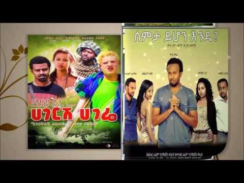 Ethiopian Film Maker Mulualem Getachew -Ethiofidel