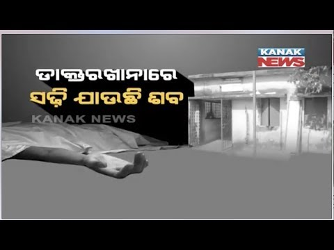Dishonour To Dead body In Bolangir Dist Hospital, Freezer Damage Of Morgue