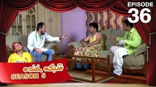 Shabake Khanda - Season 5 - Episode 36