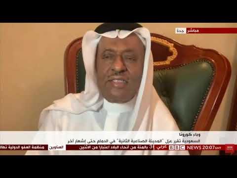 لقاء د.محمد الصبان في أخبار قناة بي بي سي حول الاجرات المتبعة لمواجهة تبعات الركود الاقتصادي السعودي
