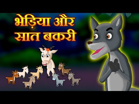 The Wolf & The Seven Little Goats   भेड़िया और