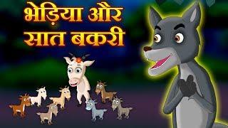The Wolf & The Seven Little Goats | भेड़िया और बकरी के सात बच्चों | Fairy Tales
