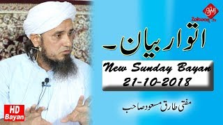 Latest Sunday Bayan (21.10.18) | Mufti Tariq Masood SB | Zaitoon Tv