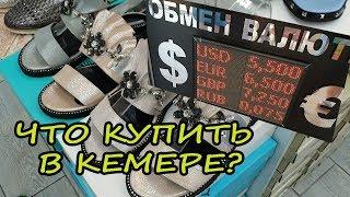 Отдых в Турции: КЕМЕР ЧТО Купить? Шопинг?