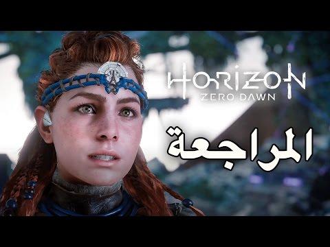 Horizon Zero Dawn مراجعة