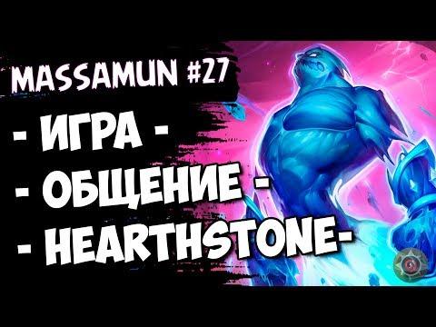 ⭐Hearthstone⭐ Самый ФАНОВЫЙ и ДОБРЫЙ СТРИМ на просторах YouTube #27 (◕ω◕) - Massamun