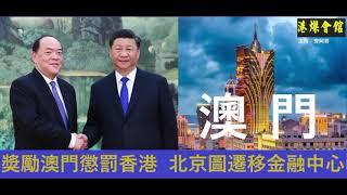 獎勵澳門懲罰香港  北京圖將金融中心遷往澳門